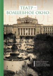 Театр — волшебное окно. Сборник ISBN 978-5-00025-170-6