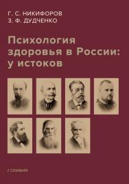 Психология здоровья в России: у истоков ISBN 978-5-00025-175-1