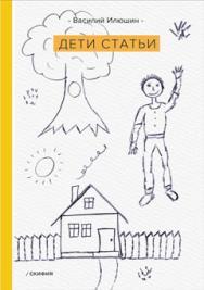 Дети статьи ISBN 978-5-00025-177-5