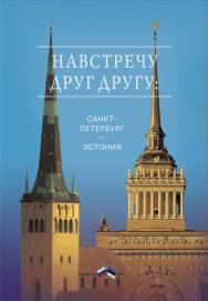 Навстречу друг другу: Санкт-Петербург – Эстония. Сборник ISBN 978-5-00025-179-9