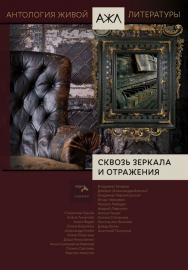 Сквозь зеркала и отражения: антология ISBN 978-5-00025-183-6