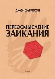 Переосмысление заикания ISBN 978-5-00025-197-3