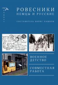 Ровесники. Немцы и русские : сборник ISBN 978-5-00025-198-0