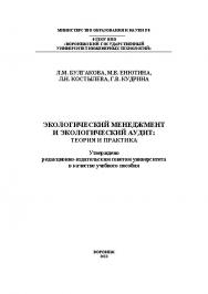 Экологический менеджмент и экологический аудит: теория и практика ISBN 978-5-00032-003-7