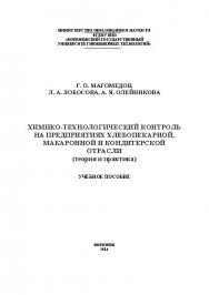 Химико-технологический контроль на предприятиях хлебопекарной, макаронной и кондитерской отрасли (теория и практика) ISBN 978-5-00032-022-8
