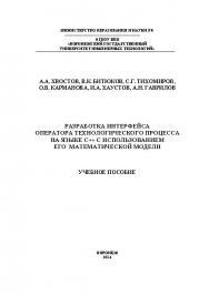 Разработка интерфейса оператора технологического процесса на языке С++ с использованием его математической модели ISBN 978-5-00032-048-8