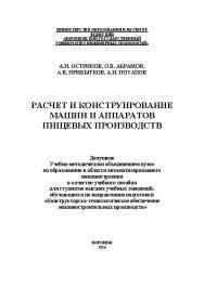 Расчет и конструирование машин и аппаратов пищевых производств. Практикум ISBN 978-5-00032-052-5