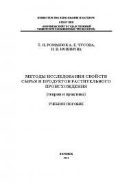 Методы исследования сырья и продуктов растительного происхождения ISBN 978-5-00032-075-4