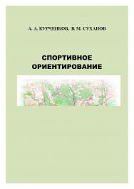 Спортивное ориентирование ISBN 978-5-00032-110-2
