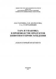 Тара и упаковка в производстве продуктов животного происхождения. Лабораторный практикум ISBN 978-5-00032-139-3