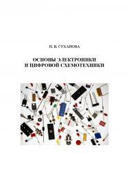 Основы электроники и цифровой схемотехники ISBN 978-5-00032-226-0