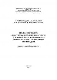 Технологическое оборудование хлебопекарного, кондитерского, макаронного и зерноперерабатывающего производств. ISBN 978-5-00032-234-5