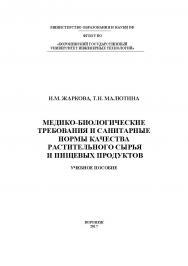 Медико-биологические требования и санитарные нормы качества растительного сырья и пищевых продуктов ISBN 978-5-00032-236-9