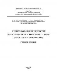 Проектирование предприятий по переработке растительного сырья (кондитерское производство) ISBN 978-5-00032-259-8