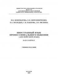 Иностранный язык профессионального общения (английский язык) ISBN 978-5-00032-323-6