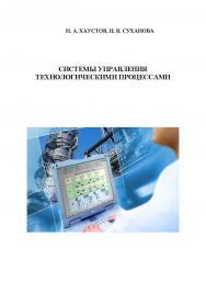 Системы управления технологическими процессами ISBN 978-5-00032-372-4