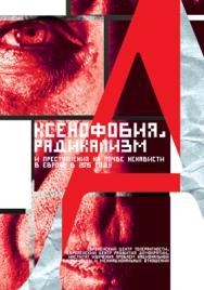 Ксенофобия, радикализм и преступления на почве ненависти в Европе в 2015 году ISBN 978-5-00058-459-0