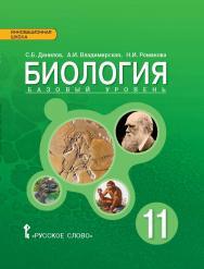 Биология: учебное пособие для 11 класса общеобразовательных организаций. Базовый уровень ISBN 978-5-00092-012-1