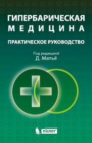 Гипербарическая медицина ISBN 978-5-00101-401-0