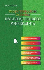 Теоретические основы производственного менеджмента ISBN 978-5-00101-405-8