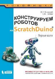 Конструируем роботов на ScratchDuino. Первые шаги ISBN 978-5-00101-419-5