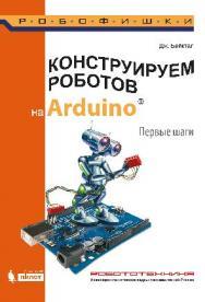 Конструируем роботов на Arduino. Первые шаги ISBN 978-5-00101-420-1
