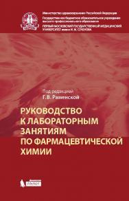 Руководство к лабораторным занятиям по фармацевтической химии ISBN 978-5-00101-433-1