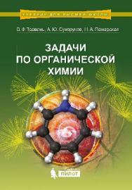 Задачи по органической химии ISBN 978-5-00101-435-5