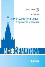 Программирование в примерах и задачах ISBN 978-5-00101-436-2