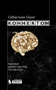 Коннектом. Как мозг делает нас тем, что мы есть [Электронный ресурс] /пер. с англ. А. Капанадзе. — 3-е издание (эл.). ISBN 978-5-00101-439-3