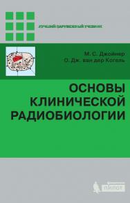 Основы клинической радиобиологии ISBN 978-5-00101-467-6