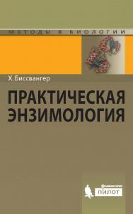 Практическая энзимология ISBN 978-5-00101-470-6