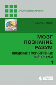 Мозг, познание, разум: введение в когнитивные нейронауки [Электронный ресурс] : в 2 т. Т. 1 / пер. с англ. ; под ред. проф. В. В. Шульговского. — 3-е издание (эл.) — (Лучший зарубежный учебник) ISBN 978-5-00101-440-9