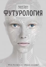 Футурология. XXI век: бессмертие или глобальная катастрофа? [Электронный ресурс]. —3-е издание (эл.). ISBN 978-5-00101-485-0
