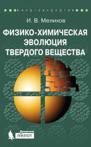 Физико-химическая эволюция твердого вещества ISBN 978-5-00101-497-3