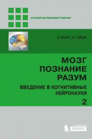 Мозг, познание, разум: введение в когнитивные нейронауки [Электронный ресурс] : в 2 т. Т. 2 / пер. с англ. ; под ред. проф. В. В. Шульговского. — 3-е издание (эл.) — (Лучший зарубежный учебник) ISBN 978-5-00101-440-9_1