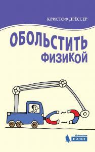 Обольстить физикой. Истории на все случаи жизни ISBN 978-5-00101-514-7