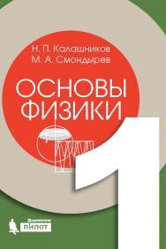 Основы физики [Электронный ресурс] : в 2 т. Т. 1 ISBN 978-5-00101-528-4