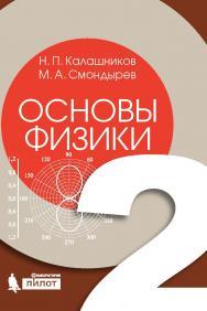 Основы физики [Электронный ресурс] : в 2 т. Т. 2 ISBN 978-5-00101-529-1