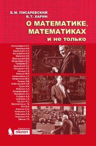 О математике, математиках и не только [Электронный ресурс]. — 4-е издание (эл.) ISBN 978-5-00101-541-3