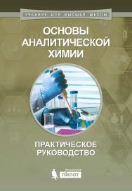 Основы аналитической химии [Электронный ресурс] : практическое руководство.— Эл. издание ISBN 978-5-00101-567-3