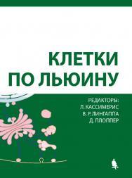 Клетки по Льюину [Электронный ресурс] / пер. 2-го англ. издание — 3-е издание (эл.). ISBN 978-5-00101-587-1
