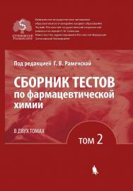 Сборник тестов по фармацевтической химии [Электронный ресурс] : в 2 т. Т. 2. — Эл. издание ISBN 978-5-00101-615-1