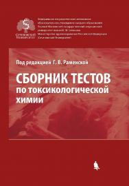 Сборник тестов по токсикологической химии [Электронный ресурс]. —Э л. издание ISBN 978-5-00101-617-5