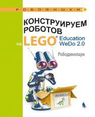 Конструируем роботов на LEGOR? Education WeDo 2.0. Рободинопарк ISBN 978-5-00101-624-3
