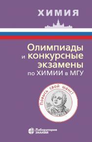 Олимпиады и конкурсные экзамены по химии в МГУ ISBN 978-5-00101-625-0