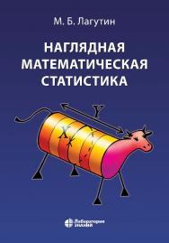 Наглядная математическая статистика [Электронный ресурс] : учебное пособие. — 7-е издание (эл.). ISBN 978-5-9963-2955-7