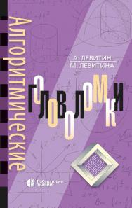Алгоритмические головоломки.—2-е изд. ISBN 978-5-00101-556-7