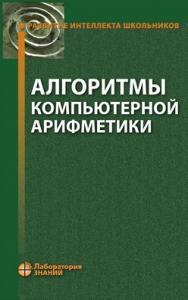 Алгоритмы компьютерной арифметики —3-е изд., электрон. ISBN 978-5-00101-657-1