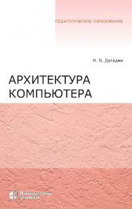 Архитектура компьютера : учебное пособие.— 4-е изд., электрон. ISBN 978-5-9963-2638-9
